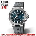 【世界限定2343本】【国内正規品】 ORIS オリス アクイスデイト ソースオブライフ リミテッドエディション 43.5mm AQUIS DATE Source of Life メンズ 腕時計 ウォ