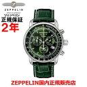 【国内正規品】【日本限定】ZEPPELIN ツェッペリン 100周年記念シリーズ クロノグラフアラーム メンズ 腕時計 ウォッチ 8680-4 スペアベルトブラウン1本セット