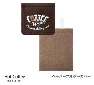 ペーパーホルダーカバーCozydoors【Hot Coffee】ホットコーヒー ※トイレマットセットとコディネイトアメリカン 男前 ブルックリン おしゃれ かっこいい