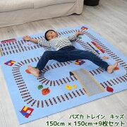 【カーペット】ラグパズル幼児知育トレーニング洗えるマット遊べる道路線路滑り止め【PAZCAパズカトレインキッズ】PACK9(9枚セット)(150cm×150cm)