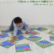 ミニサイズ【パズル&カーペット】子供マットパズル幼児知育トレーニング洗えるラグ遊べる道路車【PAZCAパズカトレインミニ】【16枚セット】100cm×100cm