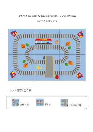 送料無料【パズカミニはじめてセット】おもちゃ知育日本製カーペット1歳2歳3歳4歳5歳6歳ベビーこどもラグ子供部屋マットパズルプレイマット電車パズルロードマットおもちゃプレゼントオリジナル線路電車知育玩具25cm×25cm×6枚