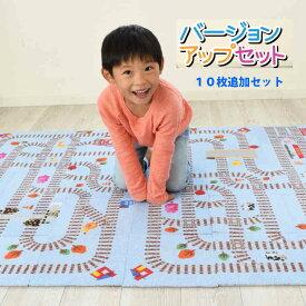 【はじめてバージョンアップセット 10枚追加セット】子供部屋 ラグ 知育玩具 シンプル プレイマット ジョイントマット 電車 モノトーン ギフト おもちゃ プレゼント お誕生日 日本製 2才 3才 4才 5才 ベビー こども ラグ パズル おしゃれ 線路