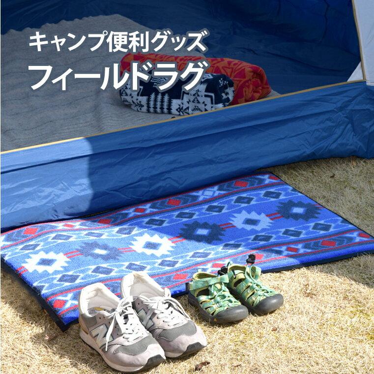 【フィールドラグ】テント キャンプ アウトドア テント前室 お花見 マット ウェルカムマット タープ シュラフ ファミリーキャンプ すのこ 人口芝 グランピング キャンプ便利アイテム