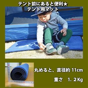 フィールドラグキャンプテント用マット