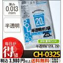 システムポリマー 半透明ポリ20L 25P (ごみ袋 ゴミ袋 ビニール袋 POLI リットル)【単】