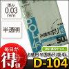 供系統聚合物D-104德使用的半透明的塑膠袋45L 50P(垃圾袋垃圾袋塑料袋POLI 45升)厚度0.03mm