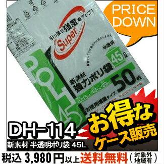 [ケース販売]15冊入り DH-114 ゴミ袋 45l 新素材 半透明ポリ袋 45L 50枚 (ごみ袋45L ゴミ袋45L ビニール袋 POLI 45リットル) 厚み0.015mm