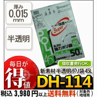 ゴミ袋 45l システムポリマー DH-114 新素材 半透明ポリ袋 45L 50P(ごみ袋45L ゴミ袋45L ビニール袋 POLI 45リットル) 厚み0.015mm【単】