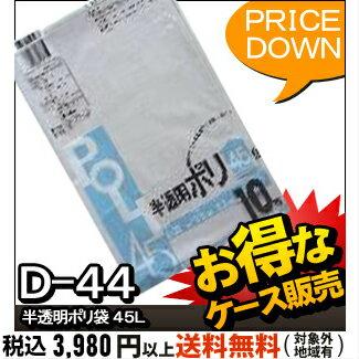 [ケース販売] 60冊入り DH-44 二層式強力ポリ袋 半透明45L 10枚 (ごみ袋45L ゴミ袋45L ビニール袋 POLI 45リットル) 厚み0.025mm
