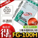 [ケース販売] 6冊入り FG-100H 業務用 2層ポリ袋 半透明 100L 50枚 (ごみ袋 ゴミ袋 ビニール袋 POLI 100リットル)