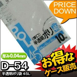[ケース販売] 50冊入り D-54 厚口 半透明ポリ袋 45L 10枚 (ごみ袋45L ゴミ袋45L ビニール袋 POLI 45リットル 厚み0.04mm)