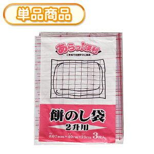 システムポリマー C-1200 餅のし袋 2升用 3P (のし餅袋 餅作り もち作り 切り餅 きりもち のしもち 角餅 もちのし袋 正月 新春 年末年始 お正月用のし餅作りをお考えの方