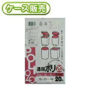 [ケース販売] 30冊入り C-23 室内用ゴミ袋 透明 20L 20枚 (ごみ袋 ポリ袋 20リットル)
