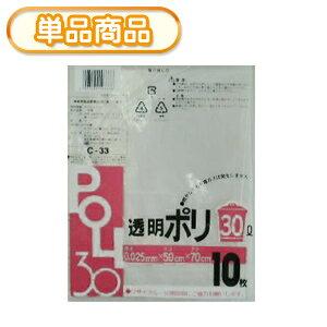 システムポリマー C-33 透明ポリ袋 30L 10P(ごみ袋 ゴミ袋 ポリ袋 30リットル)【単】
