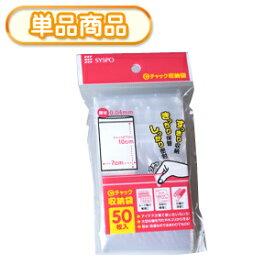 Cチャック収納袋 50P (チャック付ポリ袋 ジッパー保存袋 ジッパーバッグ ビニール袋 ジッパー付 ストックバッグ パック ジッパー袋) 【単】
