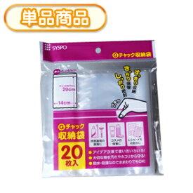 Gチャック収納袋 20P (チャック付ポリ袋 ジッパー保存袋 ジッパーバッグ ビニール袋 ジッパー付 ストックバッグ パック ジッパー袋) 【単】