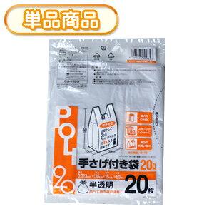 システムポリマー 手提げ付きポリ 半透明20L 20P (ごみ袋 ゴミ袋 ポリ袋 レジ袋 リットル 取っ手付き とって付き 手提袋 ビニール袋 手提げ)【単】