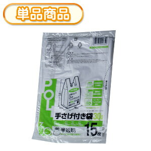 システムポリマー 手提げ付きポリ 半透明30L 15P (ごみ袋 ゴミ袋 ポリ袋 レジ袋 リットル 取っ手付き とって付き 手提袋 ビニール袋 手提げ)【単】