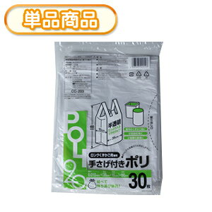 システムポリマー 手さげ付きポリ20L 半透明 30枚 (ごみ袋 ゴミ袋 ポリ袋 レジ袋 リットル 取っ手付き とって付き 手提袋 ビニール袋 手提げ)【単】