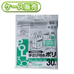 [ケース販売] 40冊入り 手さげ付きポリ30L 半透明 30枚 (ごみ袋 ゴミ袋 ポリ袋 レジ袋 リットル 取っ手付き とって付き 手提袋 ビニール袋 手提げ)