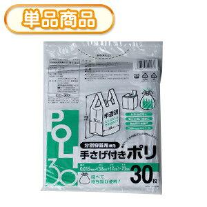 システムポリマー 手さげ付きポリ30L 半透明 30枚 (ごみ袋 ゴミ袋 ポリ袋 レジ袋 リットル 取っ手付き とって付き 手提袋 ビニール袋 手提げ)【単】