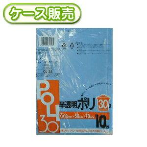 [ケース販売] 60冊入り CL-32 ブルーポリ袋 30L 10枚 ( 厚み0.03mm ごみ袋 ゴミ袋 ポリ袋 30リットル 青色)