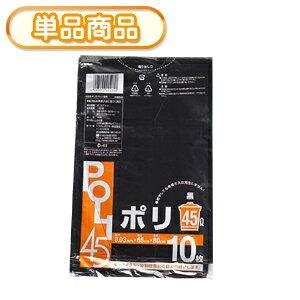システムポリマー D-41 黒ポリ袋 45L 10P(ごみ袋45L ゴミ袋45L ビニール袋 POLI 45リットル 黒色 ブラック)【単】