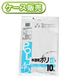 [ケース販売] 60冊入り D-44 半透明ポリ袋 45L 10枚 (ごみ袋45L ゴミ袋45L ビニール袋 POLI 45リットル) 厚み0.03mm