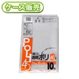 [ケース販売] 50冊入り D-53 厚口 透明ポリ袋 45L 10枚 (ごみ袋45L ゴミ袋45L ビニール袋 厚手 POLI 45リットル 厚み0.04mm)