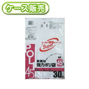 [ケース販売] 30冊入り DH-433 新素材 強力透明 ポリ袋 45L 30枚 (ごみ袋45L ゴミ袋45L ビニール袋 POLI 45リットル) 厚み0.02mm