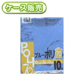 [ケース販売]30冊入り E-72 ブルーポリ袋 70L 10枚 ( 厚み0.04mm 厚口 厚手 ごみ袋 ゴミ袋 ビニール袋 POLI 70リットル 青色)