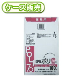 [ケース販売]3冊入り G-73 BOX 透明ポリ袋 70L 業務用 100枚 (ごみ袋 ゴミ袋 ビニール袋 POLI 70リットル 箱入り ケース入り 厚み0.04mm 厚口 厚手)