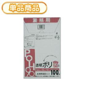 システムポリマー G-93 BOX 透明ポリ袋 90L 業務用 100P(ごみ袋 ゴミ袋 ビニール袋 POLI 90リットル 箱入り ケース入り 厚み0.045mm 厚口 厚手)【単】