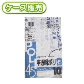 [ケース販売]60冊入り H-45 タンカル入りポリ袋 半透明 45L 10枚 (炭酸カルシウム30%混入ごみ袋45L ゴミ袋45L ポリ袋 POLI システムポリマー 45リットル 厚み0.03mm)