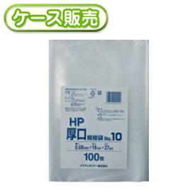 [ケース販売]20冊入り HP-10 厚口 規格袋 NO10 100枚 (厚手 ポリ袋 ビニール袋 ごみ袋 18×27cm NO.10 号)