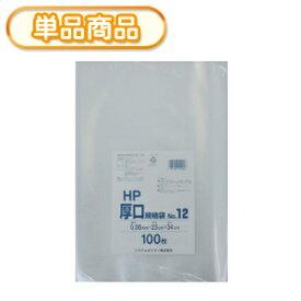 システムポリマー HP-12 厚口 規格袋 NO12 100P (厚手 ポリ袋 ビニール袋 ごみ袋 0.08mm NO.12 号)【単】