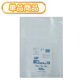 システムポリマー HP-13 厚口 規格袋 NO13 100P (厚手 ポリ袋 ビニール袋 ごみ袋 厚み0.08mm NO.13 号)【単】