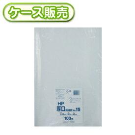 [ケース販売]5冊入り HP-15 厚口 規格袋 NO15 100枚 (厚手 ポリ袋 ビニール袋 ごみ袋 NO.15 号)
