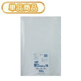 システムポリマー HP-15 厚口 規格袋 NO15 100P (厚手 ポリ袋 ビニール袋 ごみ袋 厚み0.08mm NO.15 号)【単】