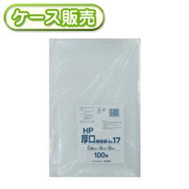 [ケース販売]5冊入り HP-17 厚口 規格袋 NO17 100枚 (厚手 ポリ袋 ビニール袋 ごみ袋 NO.17 号)