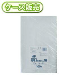 [ケース販売]5冊入り HP-18 厚口 規格袋 NO18 100枚 (厚手 ポリ袋 ビニール袋 ごみ袋 NO.18 号)