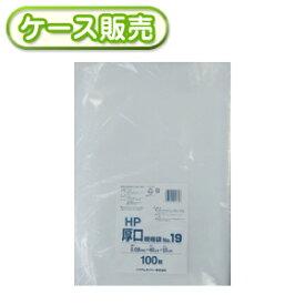 [ケース販売]5冊入り HP-19 厚口 規格袋 NO19 100枚 (厚手 ポリ袋 ビニール袋 ごみ袋 NO.19 号)