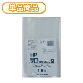 システムポリマー HP-9 厚口 規格袋 NO9 100P (厚手 ポリ袋 ビニール袋 ごみ袋 厚み0.08mm NO.9 号)【単】