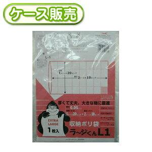 [ケース販売]30冊入り L-1 ポリ袋 ラージくん L1 1枚 (ゴミ袋 ごみ袋 ビニール袋 収納 ポリ袋 特大サイズ 巨大 大型 ペール用 業務用 厚手 1枚)