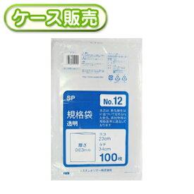 [ケース販売]50冊入り SP-12 規格袋 NO12 100枚 (ポリ規格袋 ポリ袋 ビニール袋 透明 食品保存袋 ごみ袋 厚み0.03mm 23×34cm NO.12 号)