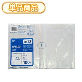 システムポリマー SP-13 規格袋 NO13 100P (ポリ規格袋 ポリ袋 ビニール袋 透明 食品保存袋 ごみ袋 厚み0.03mm 26×38cm 100枚入り NO.13 号)【単】