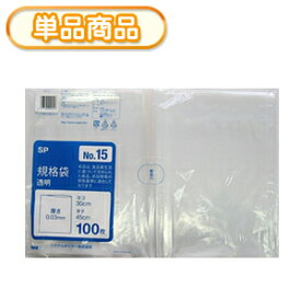 システムポリマー SP-15 規格袋 NO15 100P (ポリ規格袋 ポリ袋 ビニール袋 透明 食品保存袋 ごみ袋 厚み0.03mm 30×45cm 100枚入り NO.15 号)【単】