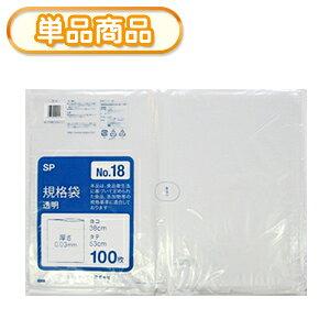 システムポリマー SP-18 規格袋 NO18 100P (ポリ規格袋 ポリ袋 ビニール袋 透明 食品保存袋 ごみ袋 厚み0.03mm 38×53cm 100枚入り NO.18 号)【単】