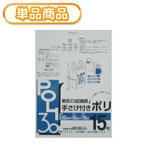システムポリマー TK-315 強力ポリ袋 半透明30L 15枚 (印刷あり)【単】
